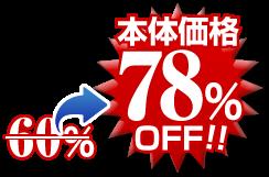 78%OFF
