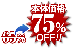 75%OFF