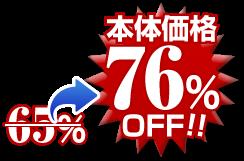 76%OFF