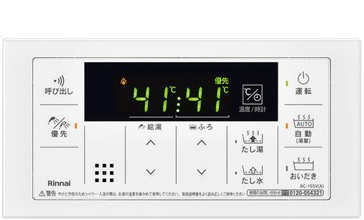 浴室リモコン BC-155V