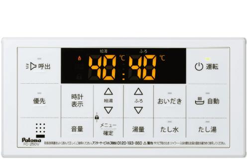浴室リモコン FC-250V