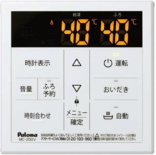 台所リモコン MC-250V