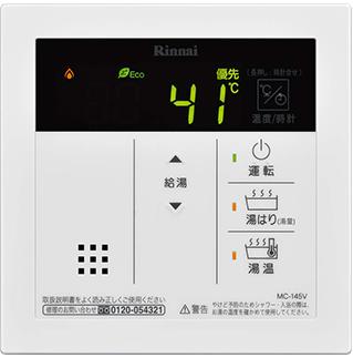 台所用リモコン MC-145V