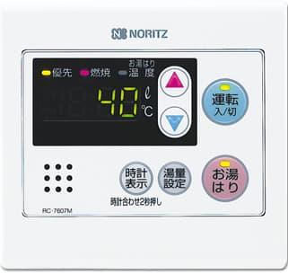台所用リモコン RC-7607M