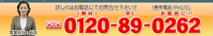 給湯器のご相談はお電話下さい0120-89-0262(早くお風呂に!無料)