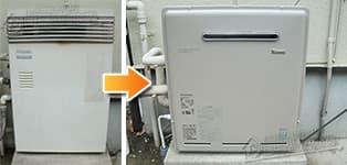 リンナイ ガス給湯器施工事例NR-820RF-E(Z)→RFS-E2004SA(A)