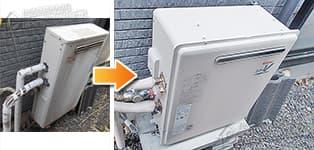 リンナイ ガス給湯器施工事例RFS-2005SA→RFS-A2003SA