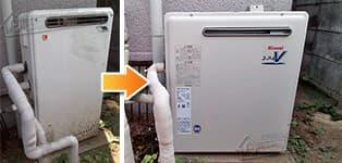 リンナイ ガス給湯器施工事例GRQ-1612→RFS-A1610SA