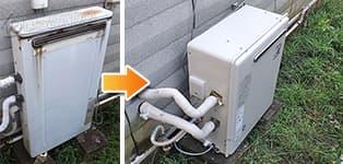 リンナイ ガス給湯器施工事例RFS-2000UA→RFS-A2003SA