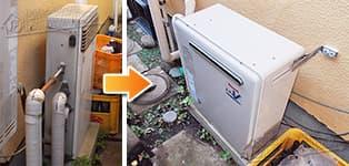 リンナイ ガス給湯器施工事例GRQ-2001SA→RFS-A2003SA