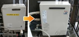 リンナイ ガス給湯器施工事例GQ-1620RX→RUX-V1616G-E