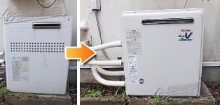 リンナイ ガス給湯器施工事例RGW16BV1-L→RFS-A2003SA