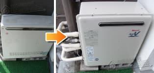ほっとハウス リンナイ ガス給湯器施工事例GT-243R→RUF-A2400SAG(A)