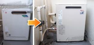 ほっとハウス リンナイ ガス給湯器施工事例GQ-1621RX→RUX-V2016G-E