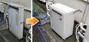 リンナイ ガス給湯器施工事例GRQ-161A→RFS-A1610SA