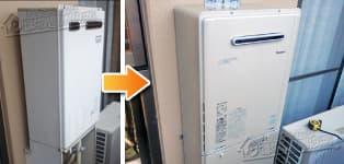 リンナイ ガス給湯器施工事例AT-361RFA-AL→RUF-E2405AW(A)