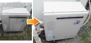 リンナイ ガス給湯器施工事例RFS-A2003SA→RUF-A2003SAG(A)