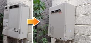 ほっとハウス リンナイ ガス給湯器施工事例GT-2427SAWX→RUF-A2405SAW(A)