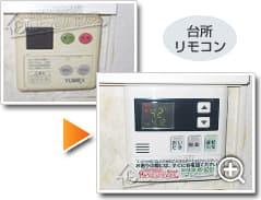 ガス給湯器リンナイRUF-A2400SAW(A)_sub2