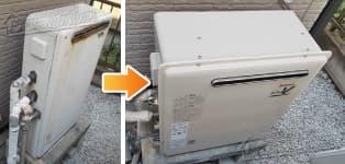 リンナイ ガス給湯器施工事例GRQ-2410SAX→RFS-A2003SA