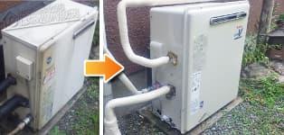 リンナイ ガス給湯器施工事例KG-A816RFA-E→RFS-A1610SA