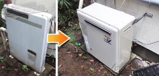 リンナイ ガス給湯器施工事例GFK-164A→RFS-A1610SA
