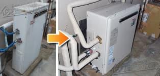 リンナイ ガス給湯器施工事例RFS-2003SAN→RFS-A2003SA