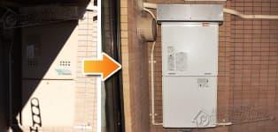 リンナイ ガス給湯器施工事例GT-2000AWX→RUF-A2005SAW(A)