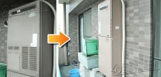 リンナイ ガス給湯器施工事例AT-366ARSA-AW2Q→RUF-A2405SAW