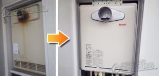 リンナイ ガス給湯器施工事例GTH-162AW-T→RUF-A1615AT(A)