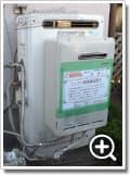 ガス給湯器GRQ-2010AX