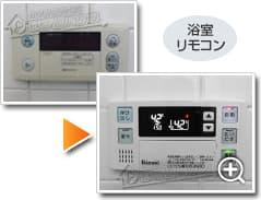 ガス給湯器リンナイRFS-A2003A_sub2