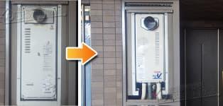 リンナイ ガス給湯器施工事例TP-SP207SZT-1R→RUF-VS2005SAT