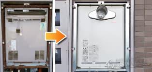 ほっとハウス リンナイ ガス給湯器施工事例OURB-2000D→RUF-A2005SAT