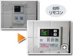 ガス給湯器リンナイRUF-A2005SAT