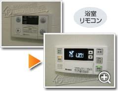 ガス給湯器リンナイRUF-A2005SAT_sub2