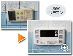 ガス給湯器リンナイRFS-A2003SA_sub3