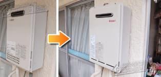 リンナイ ガス給湯器施工事例GQ-1623WE→RUX-A1610W-E