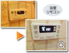 ガス給湯器リンナイRFS-A2003SA_sub4