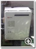 ガス給湯器GRQ-1628SAX-1