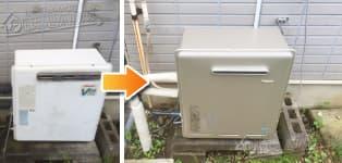 リンナイ ガス給湯器施工事例RFS-A2000SA→RFS-E2008SA(A)