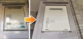 リンナイ ガス給湯器施工事例GT-2000SAW→RUF-A2005SAW(A)