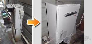 リンナイ ガス給湯器施工事例GJ-C16T1→RUF-A2005SAW(A)