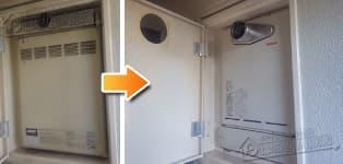 リンナイ ガス給湯器施工事例AD-205RFA(G)→RUF-A1615SAT(A)