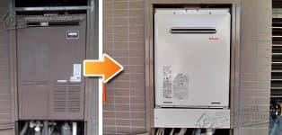 リンナイ ガス給湯器施工事例AT-366RSA-AW2Q→RUF-A2405AW(A)