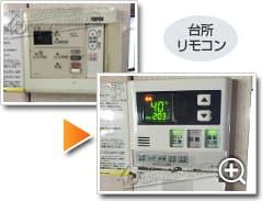 ガス給湯器リンナイRUF-A2400SAG(A)_sub2