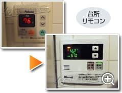 ガス給湯器リンナイRUX-A2010W-E_sub3