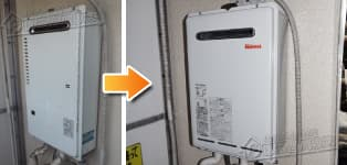 リンナイ ガス給湯器施工事例PH-20CWQ→RUX-A2010W-E