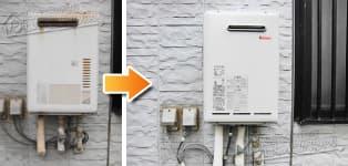 リンナイ ガス給湯器施工事例RUX-1611WO-E→RUX-A1611W-E