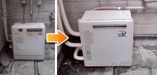 リンナイ ガス給湯器施工事例GRQ-2427SAX→RUF-A2400SAG(A)